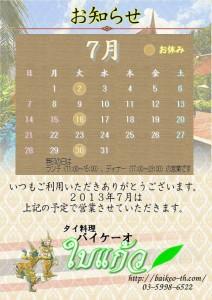 schedule_2013_07