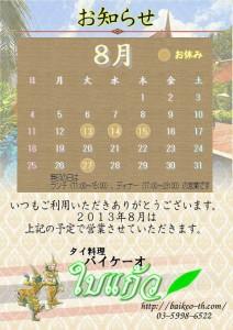 schedule_2013_08