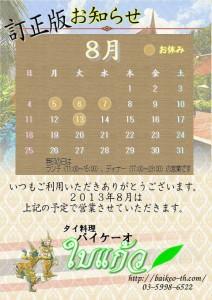 schedule_2013_08_#2