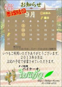 schedule_2013_09