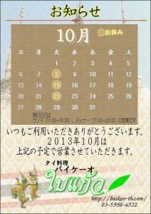schedule_2013_10