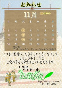 schedule_2013_11