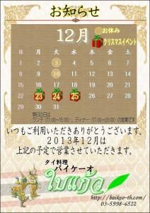 schedule_2013_12