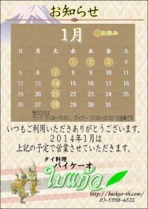 schedule_2014_01_2