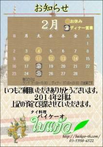 schedule_2014_02