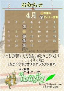 schedule_2014_04