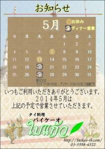 schedule_2014_05