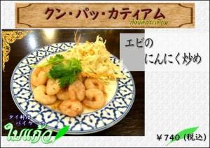 menu_pop_kung_phat_pratium