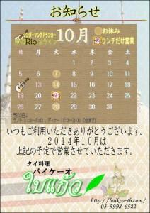 201410