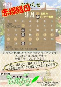 schedule_201509