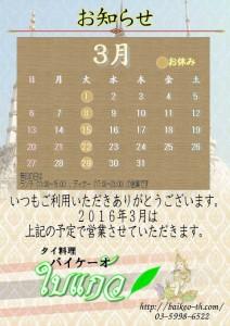 schedule2016-03