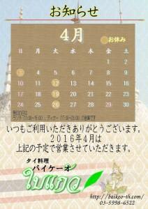 schedule2016-04