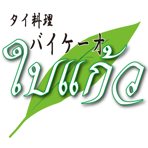 Thai restaurant Baikeo simple logo image