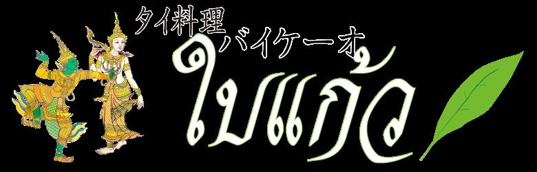 タイ料理バイケーオ